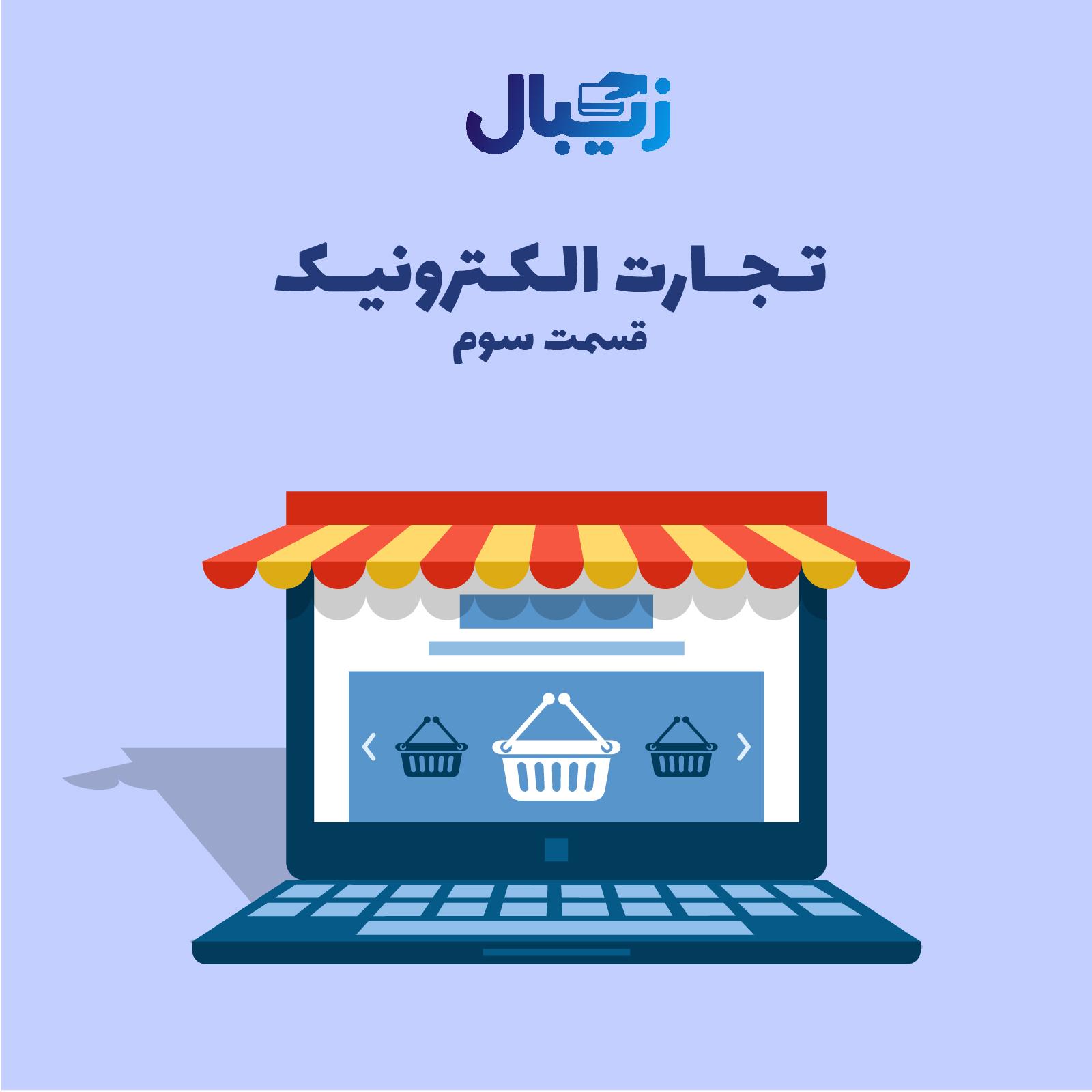تجارت الکترونیک در ایران
