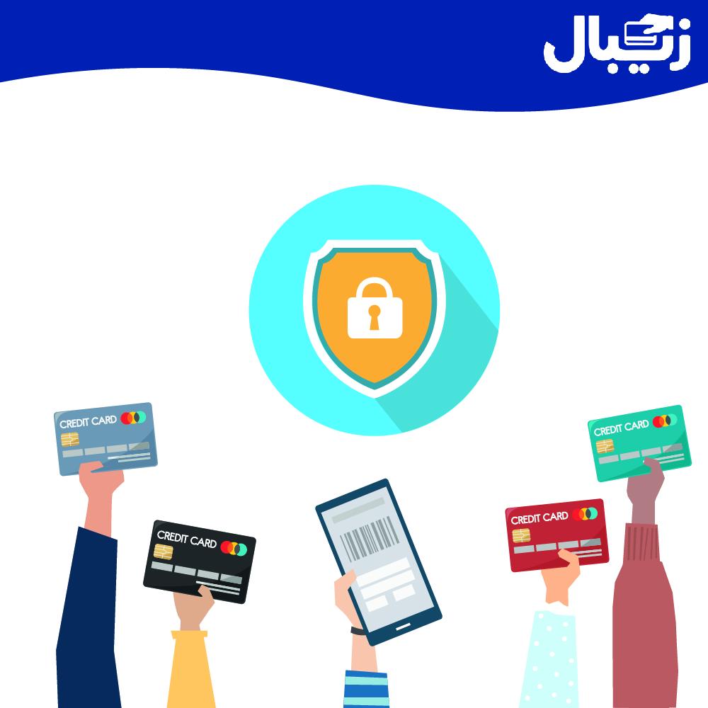 امنیت پرداخت آنلاین