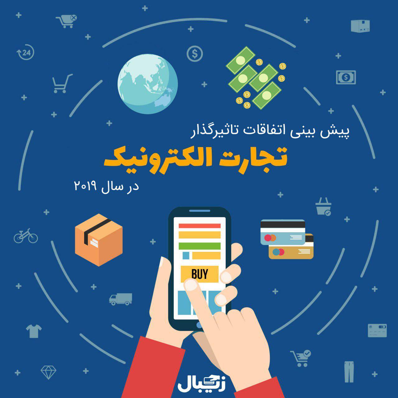 موبایل بانک تجارت الکترونیک