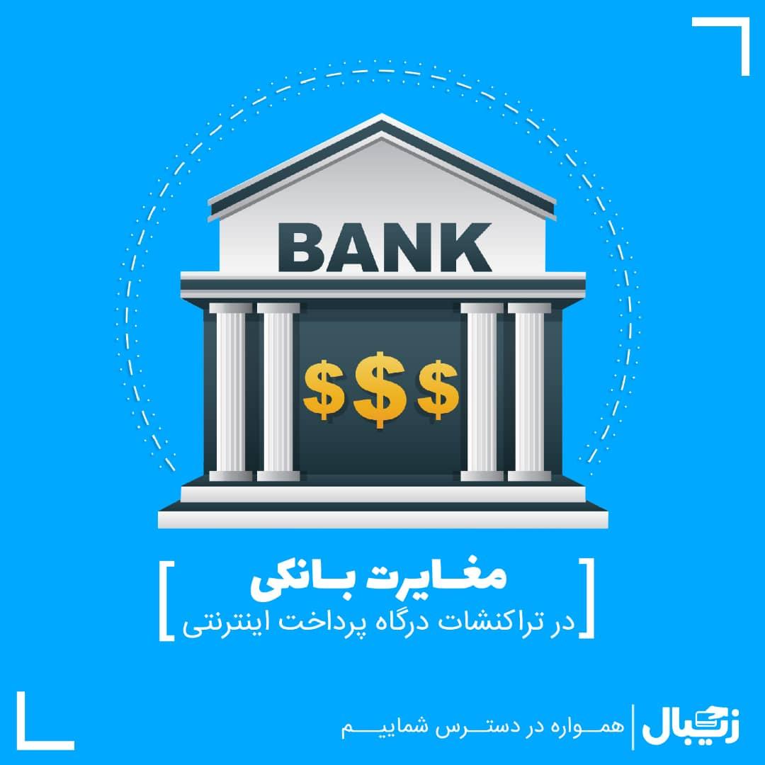 مغایرت یابی بانکی در تراکنشهای درگاه پرداخت اینترنتی