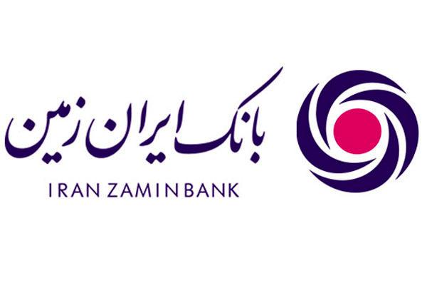 دریافت رمز دوم پویا بانک ایران زمین - برنامه رمزساز