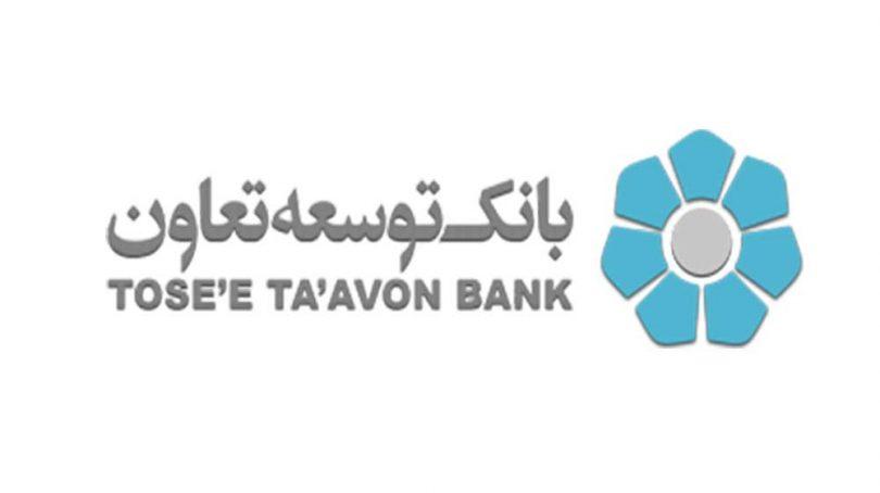 دریافت رمز دوم پویا ( رمز یکبار مصرف ) بانک توسعه تعاون - اپلیکیشن همراه بانک