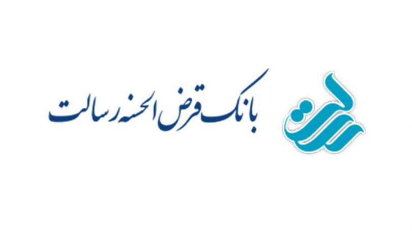 دریافت رمز دوم بانک قرض الحسنه رسالت - سامانه اینترنت بانک