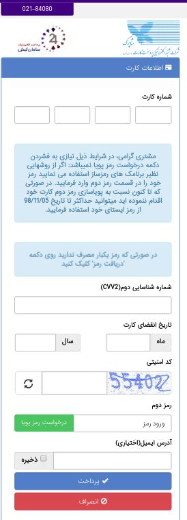 درخواست رمز دوم پویا با پیامک