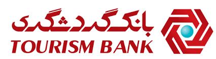 دریافت رمز دوم پویا بانک گردشگری - همراه بانک