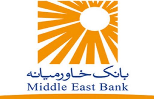 دریافت رمز دوم بانک خاورمیانه - برنامه رمزساز