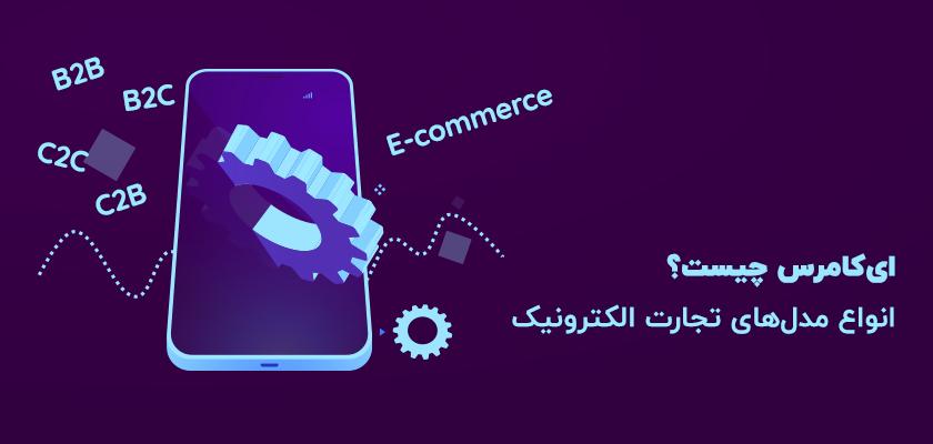 انواع مدل های تجارت الکترونیک (ecommerce) و فروشگاه های اینترنتی