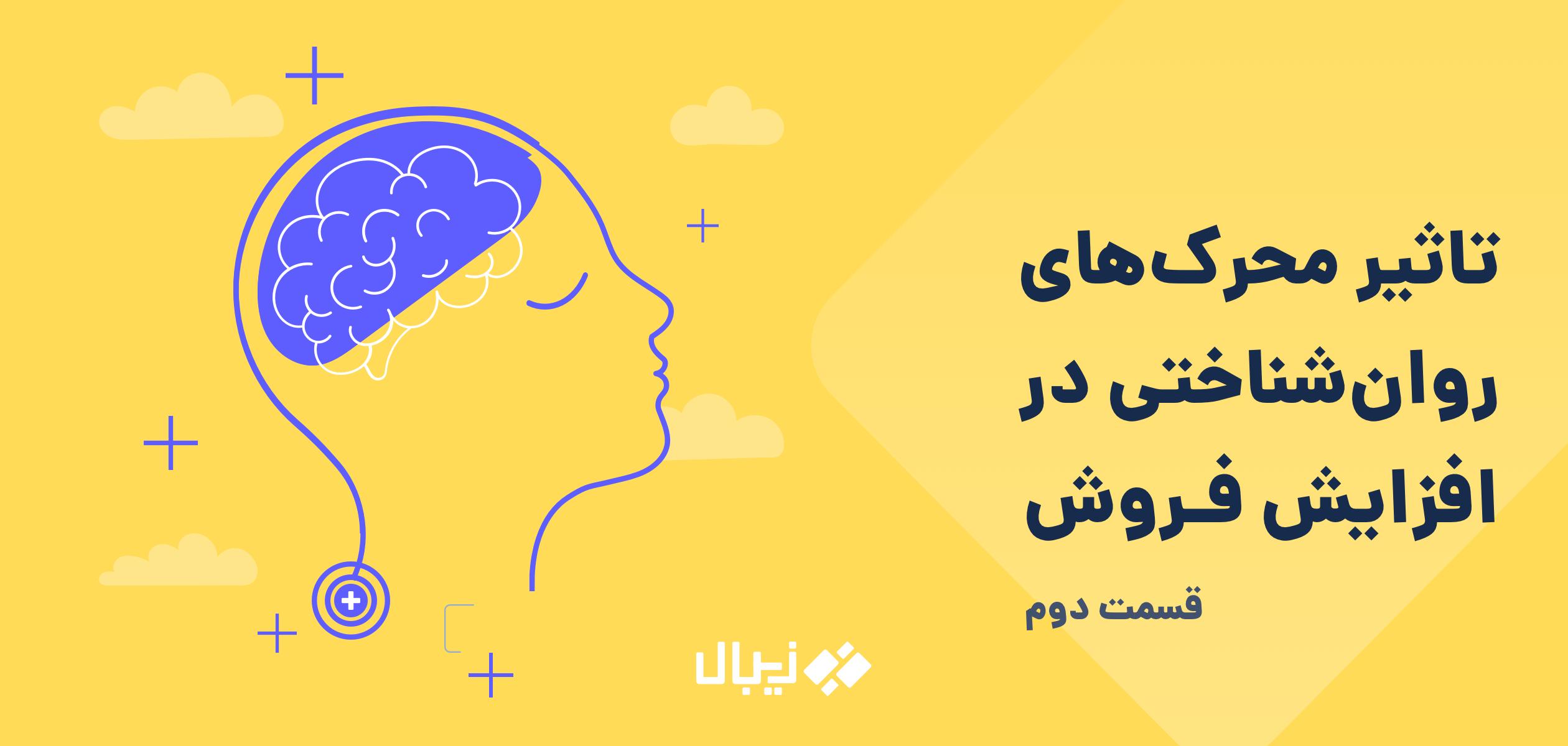 محرک های روانی و روانشناختی افزایش فروش آنلاین