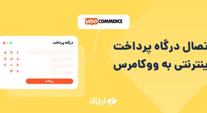 آموزش مرحله به مرحله اتصال درگاه پرداخت اینترنتی به ووکامرس