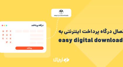 اتصال درگاه پرداخت اینترنتی به افزونه easy digital downloads