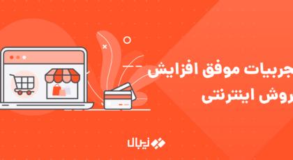 سریعترین روش افزایش فروش اینترنتی - تجربیات صاحبان کسب و کار آنلاین