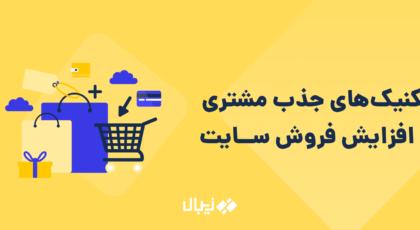 بهترین راهکارهای افزایش فروش سایت فروشگاه اینترنتی و روش های جذب مشتری